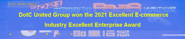 DotC United Group won the 2021 Excellent E-commerce Industry Excellent Enterprise Award